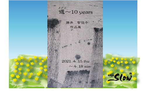4/15木-18日『環メグル ~10years』藤井智佳子 作品展
