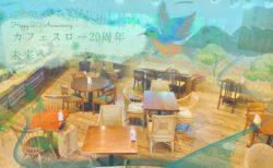 【オンライン】5/22(土)夜カフェスロー20周年イベント ~そして、未来へ