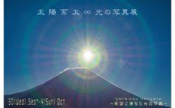 9/30水-10/4日 太陽系太◎光の写真展