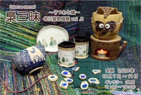 10/7水-11日『梟三昧 〜うつわと織〜』早川紫野個展 vol.8