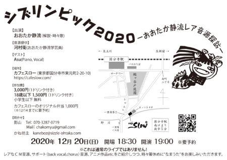 12/20(日)夜『 シズリンピック2020~おおたか静流レア音源探訪 』