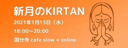 1/13(水) 『新月のKIRTAN』with 堀田義樹 @ CafeSlow & Online