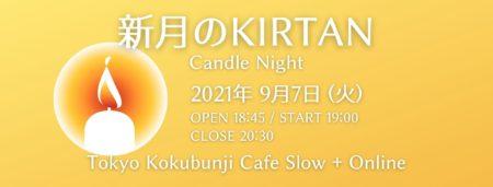 9/7(火) 新月のKIRTAN Candle Night @CafeSlow&Online with 堀田義樹