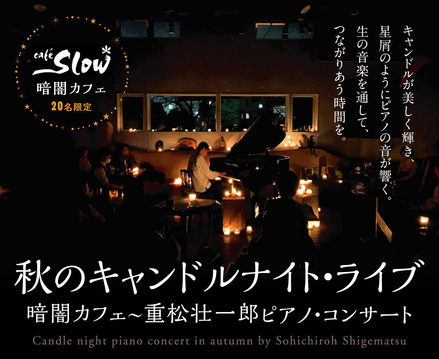 10/15(金) 暗闇カフェ 秋の夜長のキャンドルナイト・ライブ 〜重松壮一郎ピアノ・コンサート
