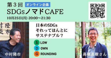 【オンラインイベント&見逃し配信】10/25(月) 第3回 SDGsノマドcafé ~日本のSDGs それってほんとにサステナブル?~
