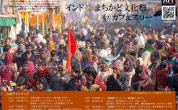 10-12月全8公演「インドなまちかど文化祭」@国分寺カフェスロー