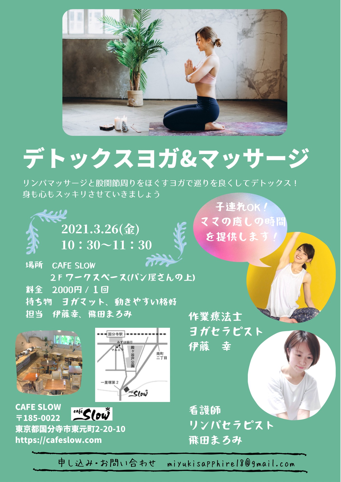 3/26(金) デトックスヨガ&マッサージ