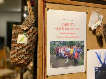 CABUYA~夏を彩る森のめぐみ~from Ecuador 2019.5.11.sat.- 6.2.sun.@cafeSlow