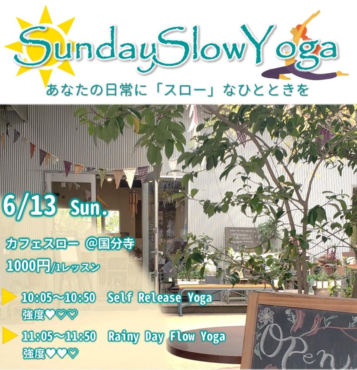6/13(日) 【Sunday Slow Yoga】あなたの日常に「スロー」なひとときを