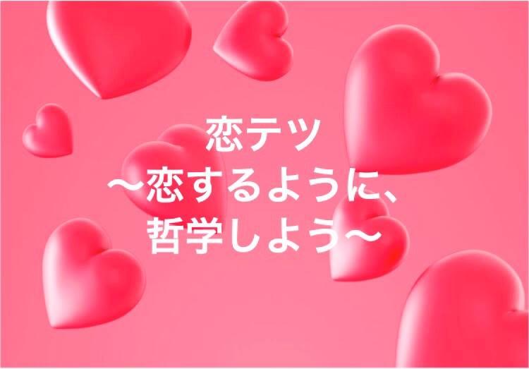 2/16日曜『 恋テツ~恋するように哲学しよう~ 』
