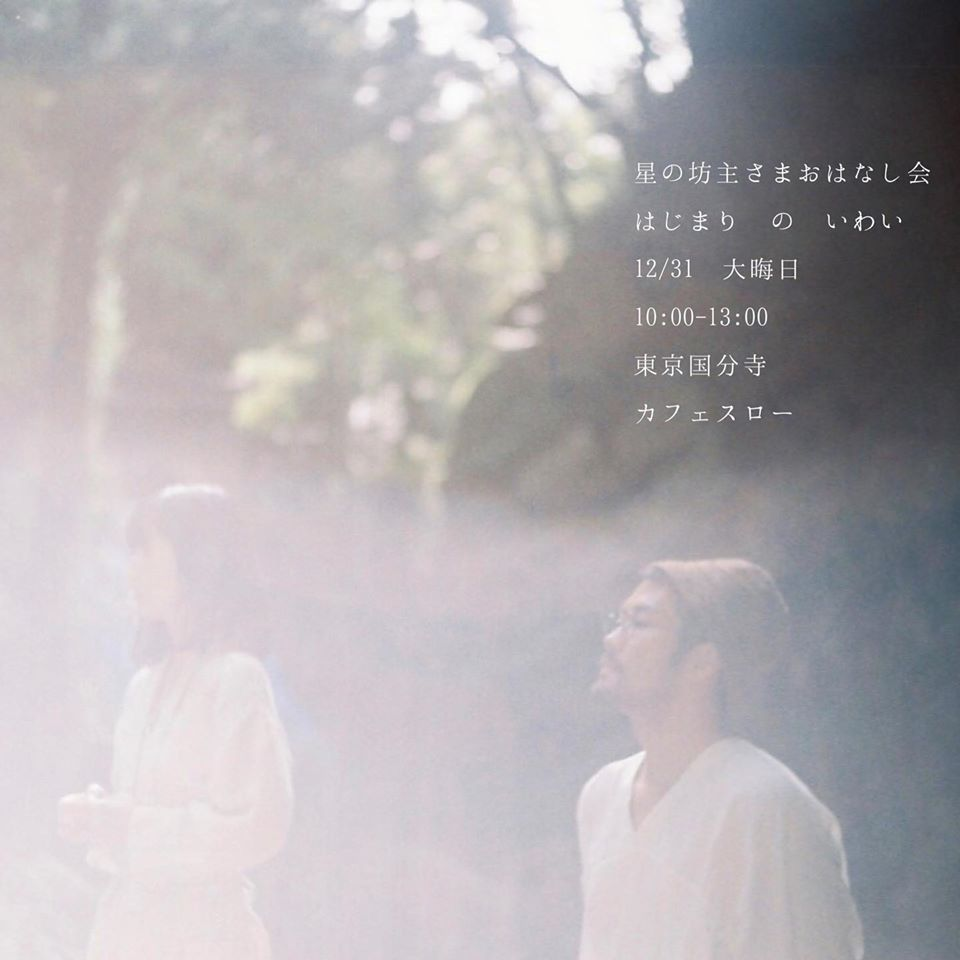 【満員御礼】12 /31火曜昼開催『 星のぼうず様おはなし会 はじまり の いわい 』