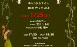 """1/25土曜夜開催『みるちぃワンマンLIVE """"キャンドルナイト""""」』"""