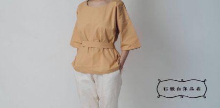 【開催見合せ】3/27金~29日石徹白洋品店『 春の服@カフェスロー』