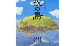 【開催見合せ】4/4土夜 映画「祝の島」上映会+纐纈監督とのお話会 in カフェスロー