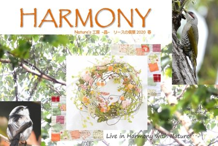 【開催見合せ】5/8(金)~13(水) Nature's 工房 -晶- リースの個展2020春『HARMONY』