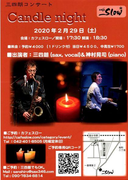 開催見合せ*2/29土『三四朗 Candle night コンサート』