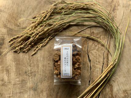 さわのはな米と麦のグラノーラ〔秋からの焼菓子〕