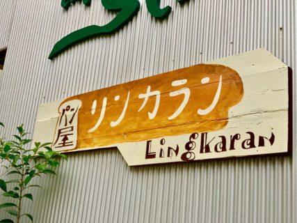 『10月18日金曜より!パン屋Lingkaran/リンカラン』エコマーケットカフェスローよりお知らせ[2019.10月]