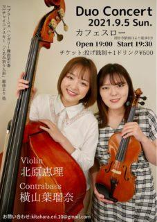 9/5(日) Duo Concert – Vn.北原恵理 / Cb.横山葉瑠奈