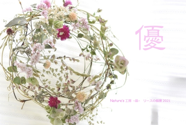 11/12金-11/17水 Nature's 工房 -晶- リースの個展2021『優』