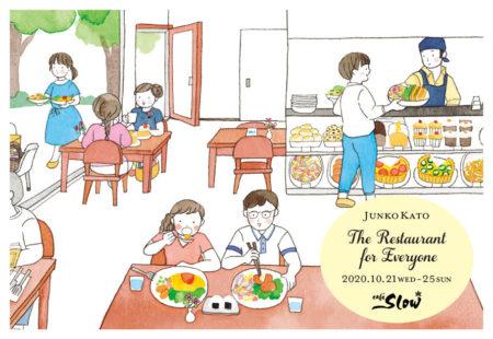 10/21(水)~25(日) 加藤潤子絵本原画展 みんなのレストラン