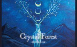 10/22金-27水 Crystal Forest -精霊と魔法の森-