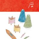 11/22金~27水『糸暦~itogoyomi 織工房Maiグループ展』