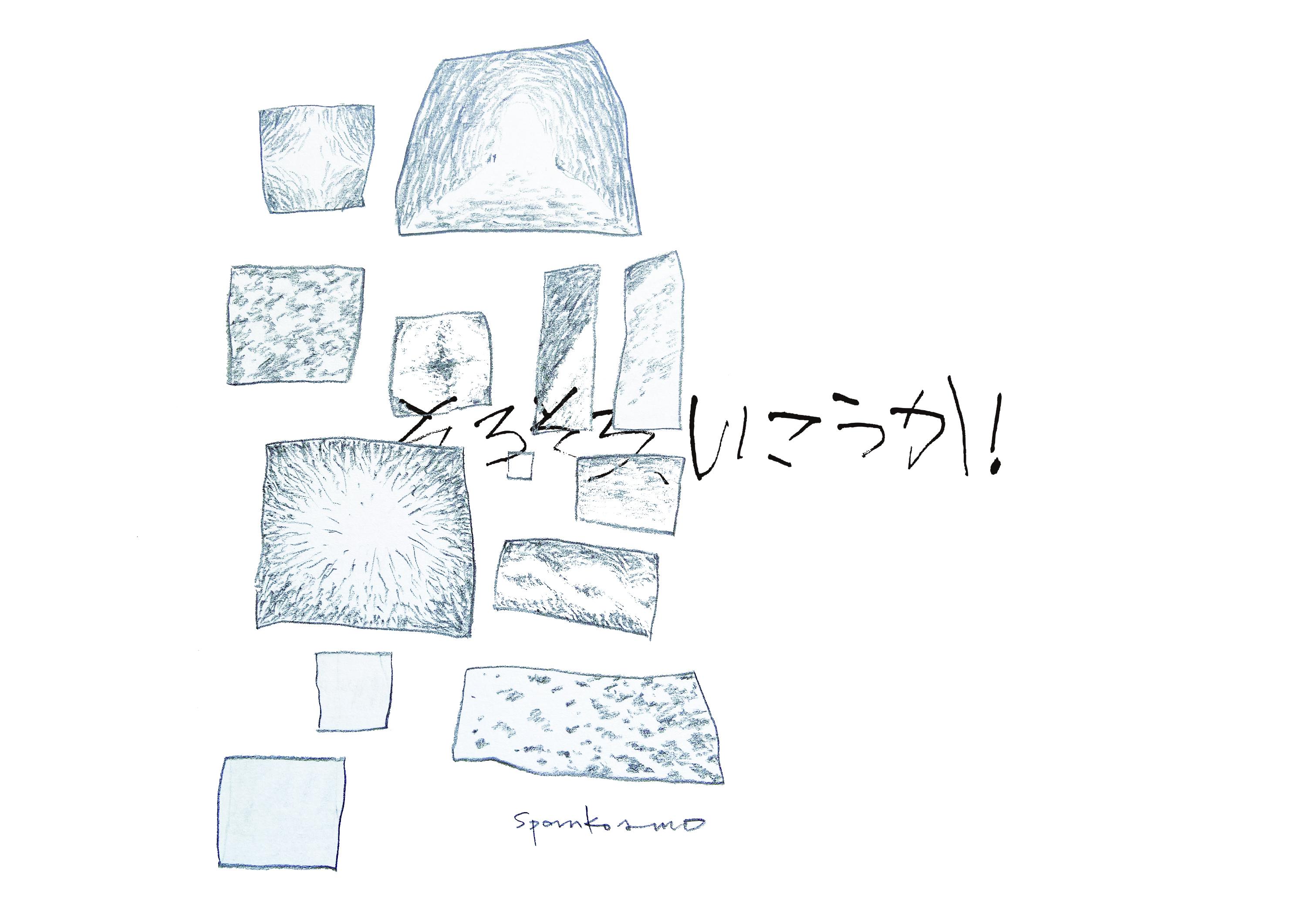 1/1-11【期間限定配信】スパン子/輿石bucky智弘『そろそろ、いこうか!』